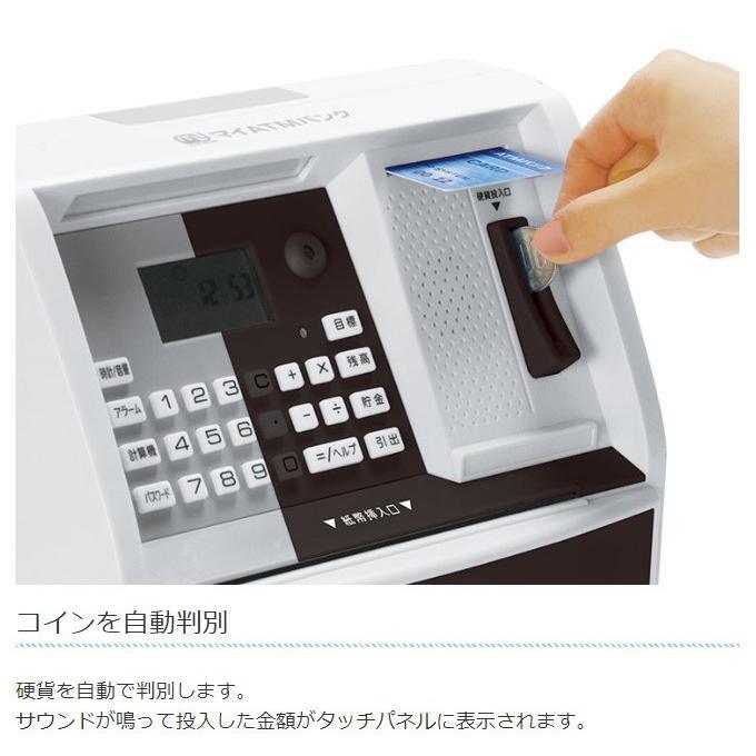 ATM貯金箱 おもしろ 面白い 子供 おしゃれ マイATMバンク 金額表示 鍵付き ブラック ブルー|ciz|06