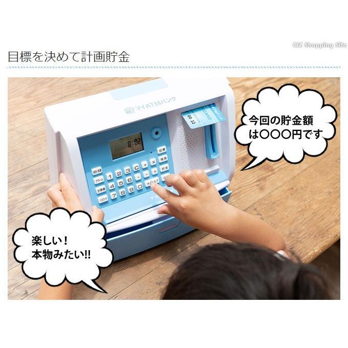 ATM貯金箱 おもしろ 面白い 子供 おしゃれ マイATMバンク 金額表示 鍵付き ブラック ブルー|ciz|08