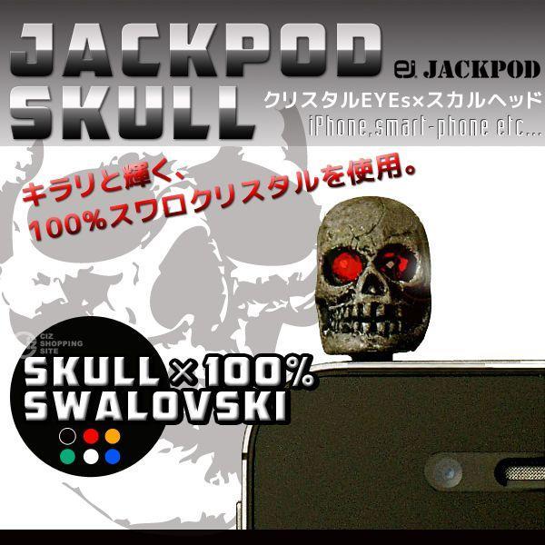 JACKPOD SKULL クリスタルEYEs×スカルヘッド イヤホンジャック ピアス スワロフスキー iPhone アイフォン スマホ スマートフォン ciz