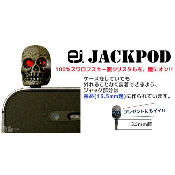 JACKPOD SKULL クリスタルEYEs×スカルヘッド イヤホンジャック ピアス スワロフスキー iPhone アイフォン スマホ スマートフォン ciz 02