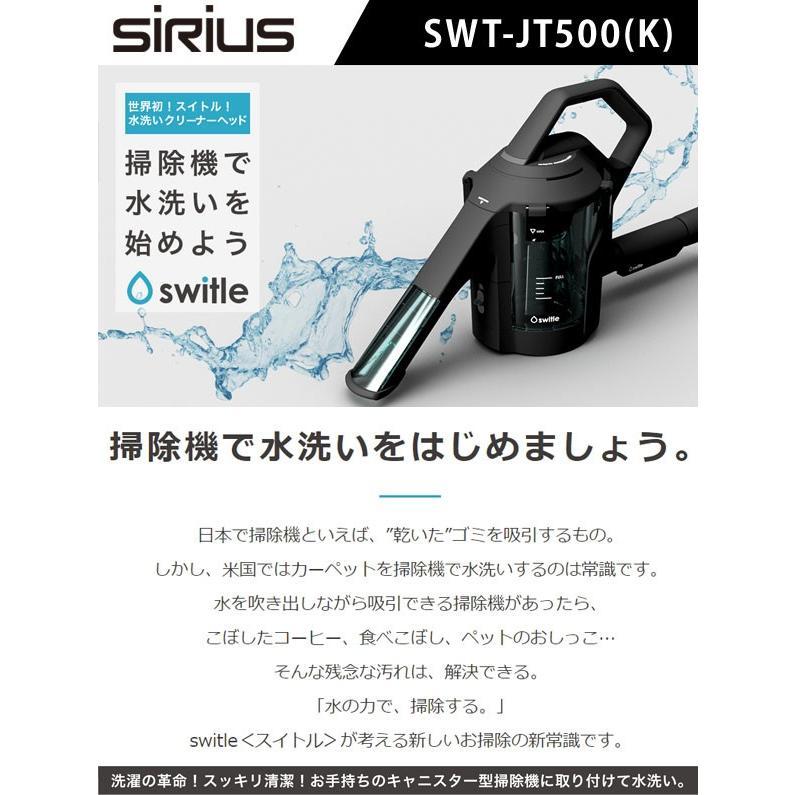 Image result for シリウス SIRIUS 掃除機 スイトル 水洗いクリーナーヘッド