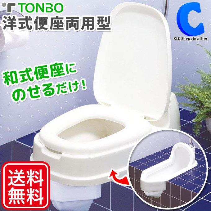 和式トイレを洋式に 簡易 洋式便座 洋式カバー 和式便器を洋式に 置くだけ 介護用 おしゃれ トンボ 両用型|ciz
