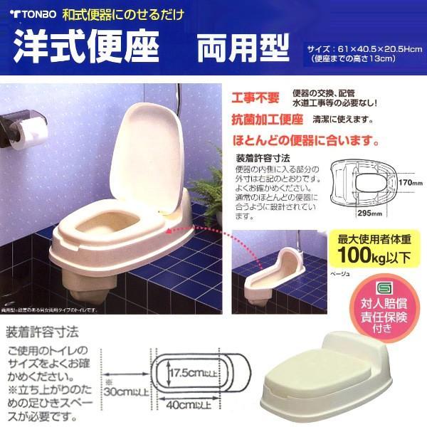 和式トイレを洋式に 簡易 洋式便座 洋式カバー 和式便器を洋式に 置くだけ 介護用 おしゃれ トンボ 両用型|ciz|02