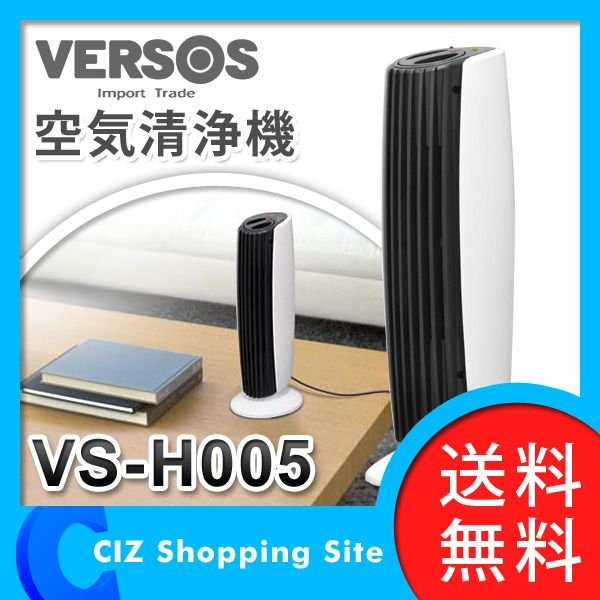 空気清浄機 (送料無料) ベルソス(VERSOS) コンパクト空気清浄機 空気洗浄機 VS-H005 ciz