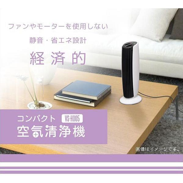 空気清浄機 (送料無料) ベルソス(VERSOS) コンパクト空気清浄機 空気洗浄機 VS-H005 ciz 03