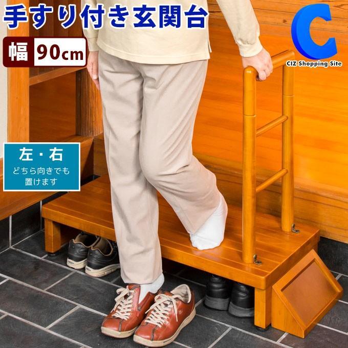 手すり付き踏み台 玄関用 おしゃれ 木製 幅90cm 幅90cm 玄関台 ステップ台 靴を履く時 奥行40cm 高さ18cm VS-RF90 (送料無料&お取寄せ)