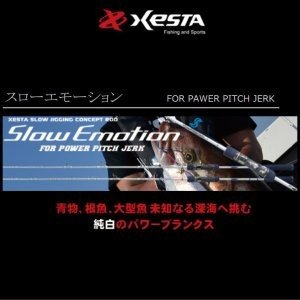 ゼスタ スローエモーション B52-PPJ スローエモーションforパワーピッチジャーク 【ベイトモデル】 【大型商品:佐川急便発送】