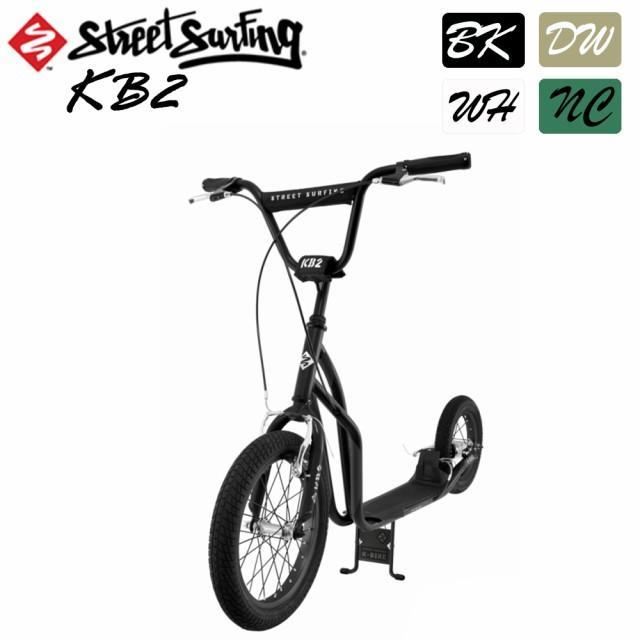 キックスクーター StreetSurfing ストリートサーフィン K-BIKE2 KB2 キックボード ブラック ホワイト ハンドブレーキ付き 大人用|cjc