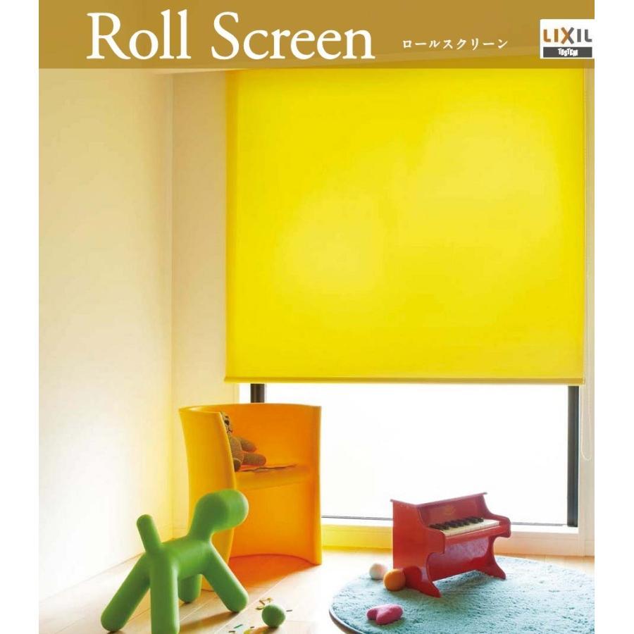 LIXIL オーダー ロールスクリーン 消臭抗菌生地 プルコード式 一般窓用 :幅 161cm〜200cm 高さ121cm〜160cm