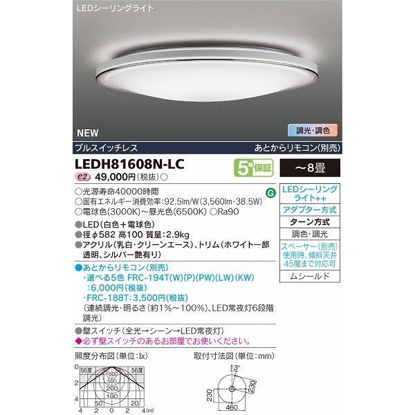 照明器具 照明器具 照明器具 天井 シーリングライト LEDH81608N-LC 東芝 LED照明 LEDシーリングライト 調光・調色 5年保証 b96