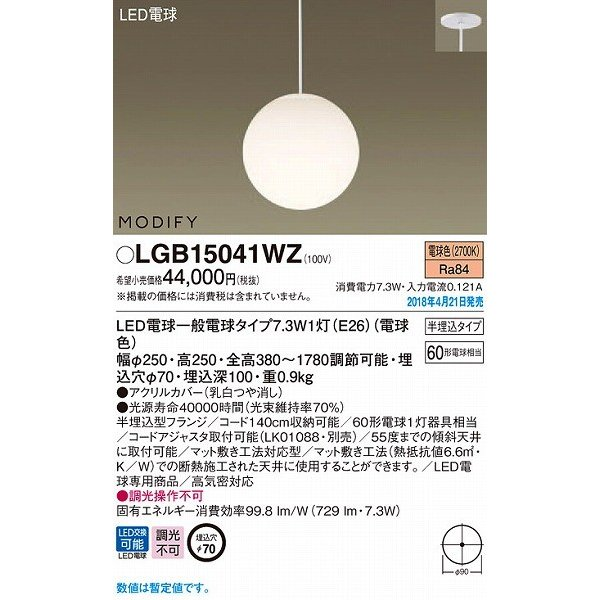 LGB15041WZ パナソニック 小型ペンダント LED(電球色) (LGB15041WK 後継品)