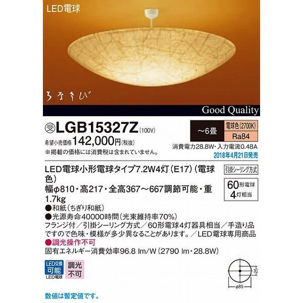 LGB15327Z パナソニック 和風ペンダント LED(電球色) 〜6畳 (LGB15327K 後継品)