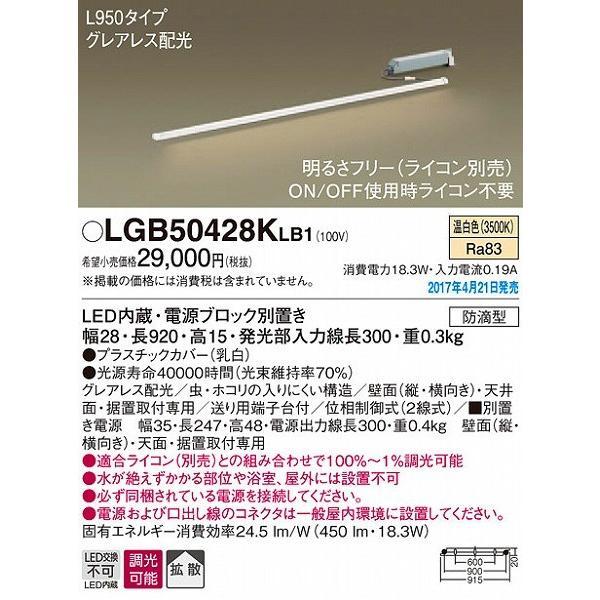 LGB50428KLB1 パナソニック パナソニック ブラケット LED(温白色) (LGB50428LB1 後継品)
