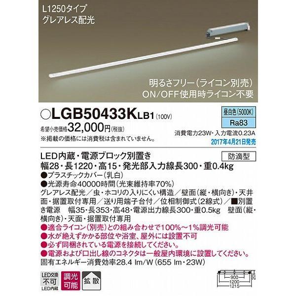 LGB50433KLB1 LGB50433KLB1 パナソニック ブラケット LED(昼白色) (LGB50503KLB1 相当品)