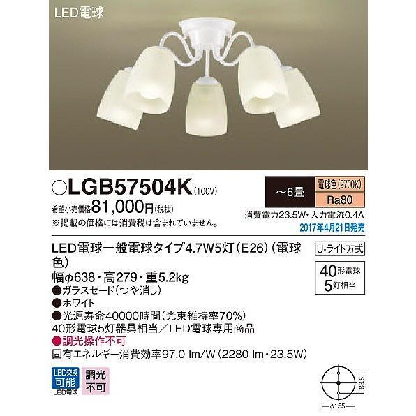 LGB57504K LGB57504K パナソニック シャンデリア LED(電球色) 〜6畳