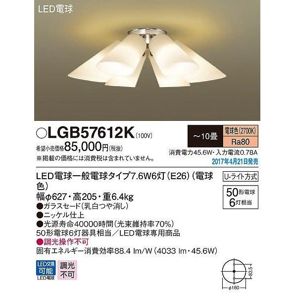 LGB57612K パナソニック パナソニック シャンデリア LED(電球色) 〜10畳