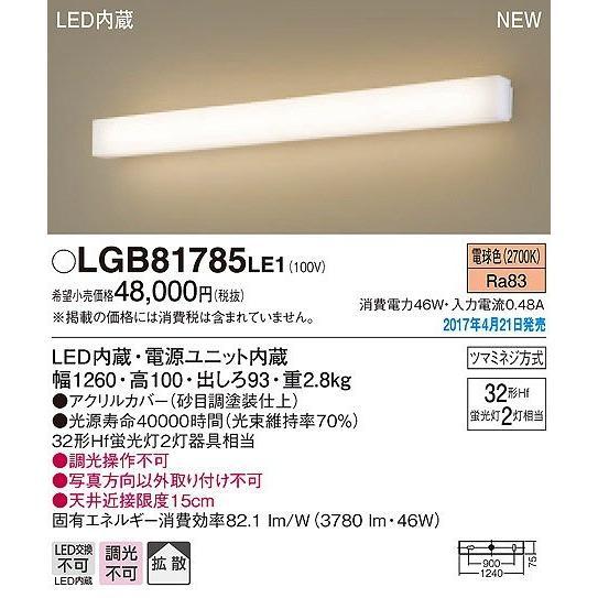 LGB81785LE1 パナソニック パナソニック ブラケット LED(電球色)