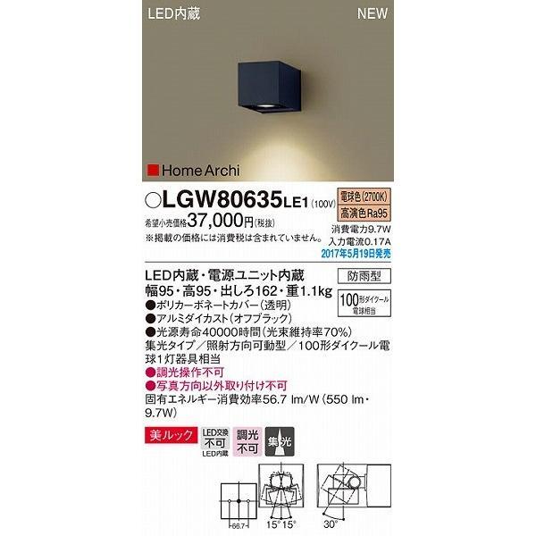 LGW80635LE1 パナソニック ブラケット LED(電球色) LED(電球色)