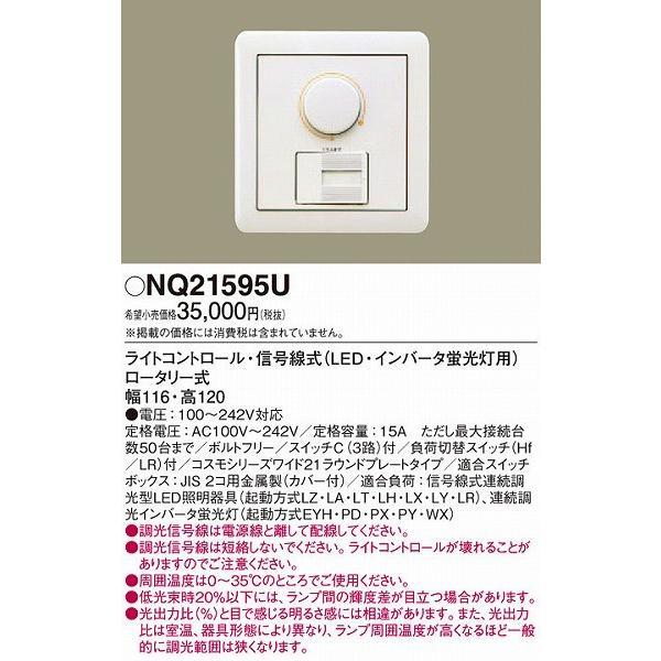 照明器具 おしゃれ パナソニック ライトコントロール 信号線式 信号線式 NQ21595U
