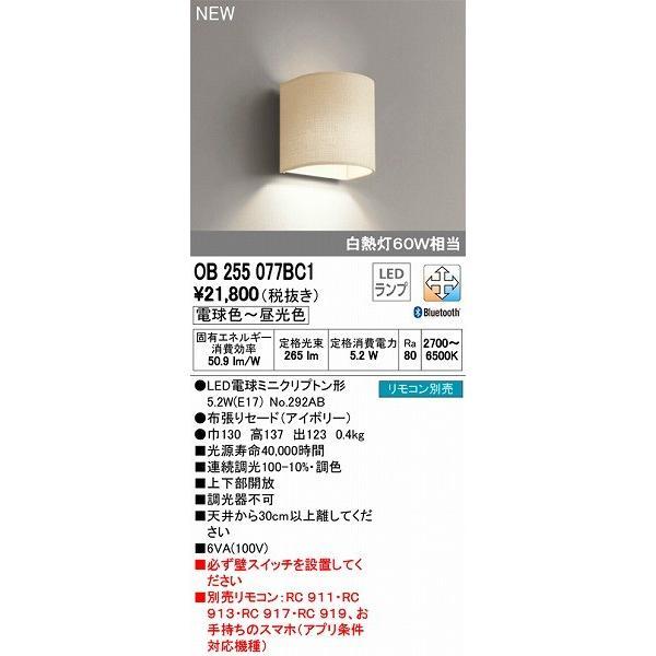 おしゃれ 照明 ブラケット 壁 ナチュラル OB255077BC1 オーデリック オーデリック LED(調色) アイボリー