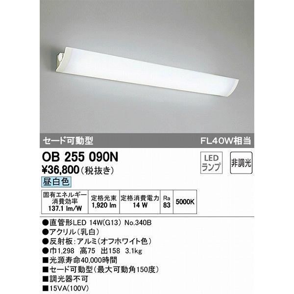 オーデリック ブラケット ブラケット LED(昼白色) OB255090N