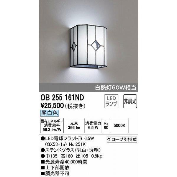 オーデリック オーデリック ブラケット LED(昼白色) OB255161ND