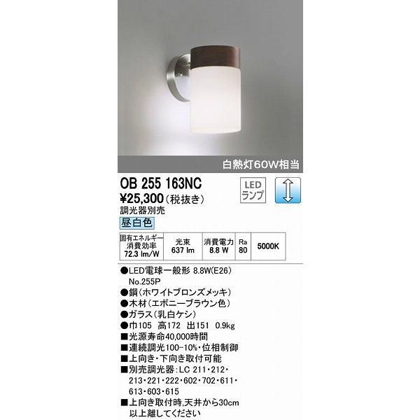オーデリック ブラケット ブラケット ブラケット LED(昼白色) OB255163NC 093
