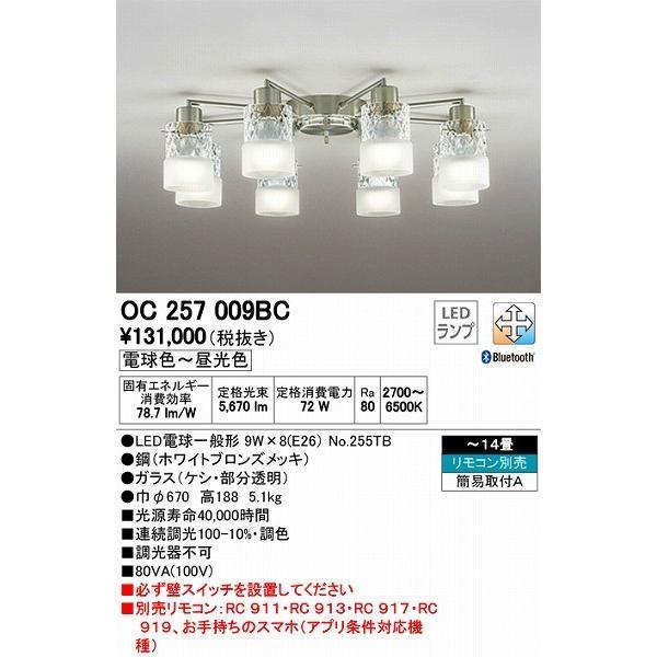 青tooth対応 オーデリック シャンデリア LED(調色) 〜14畳 OC257009BC