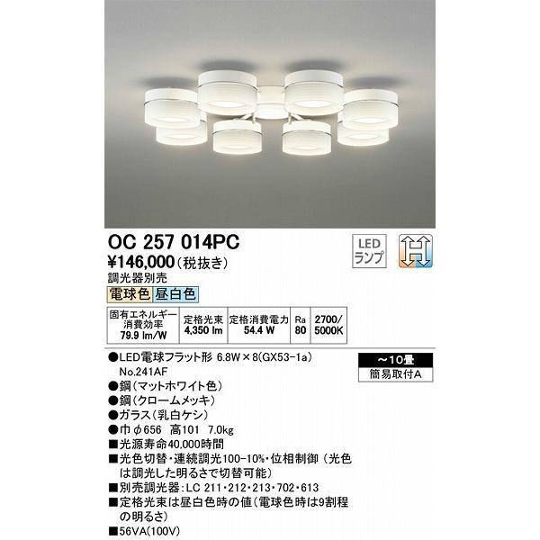 オーデリック シャンデリア LED(光色切替) 〜10畳 OC257014PC