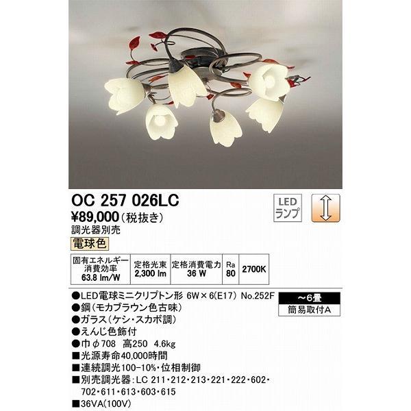 オーデリック シャンデリア LED(電球色) 〜6畳 OC257026LC