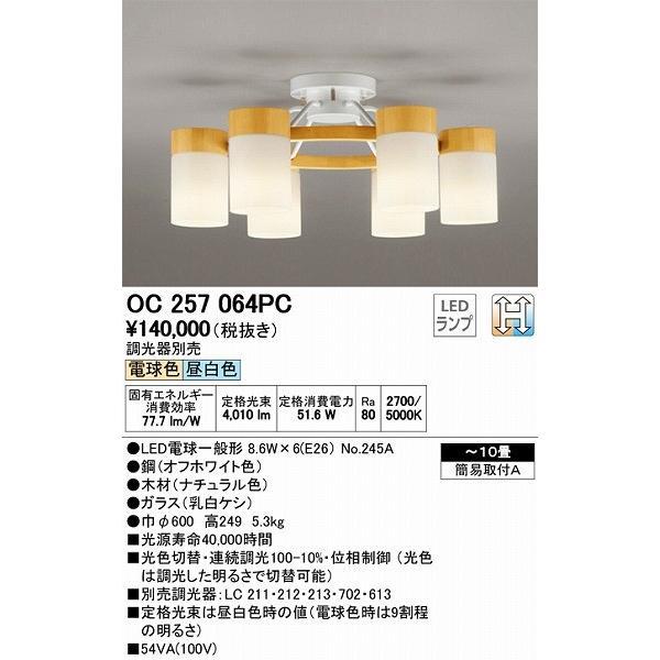 オーデリック シャンデリア LED(光色切替) 〜10畳 OC257064PC