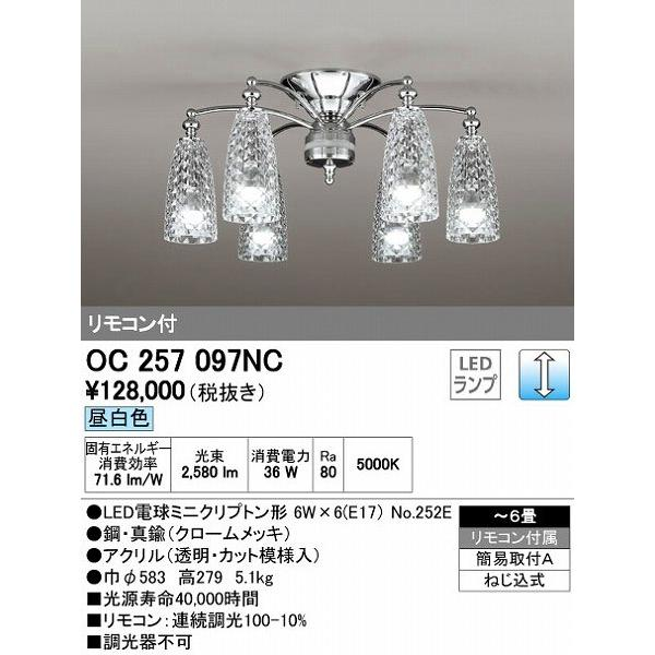 オーデリック シャンデリア LED(昼白色) 〜6畳 OC257097NC