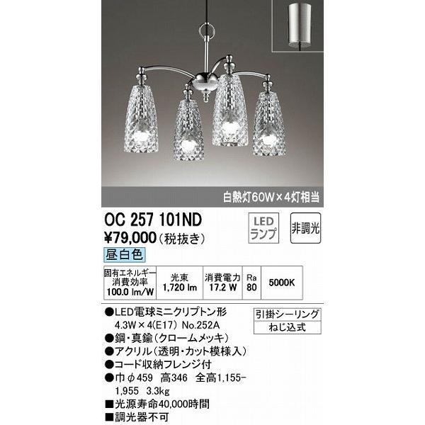 オーデリック シャンデリア LED(昼白色) LED(昼白色) OC257101ND