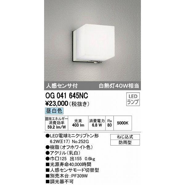 オーデリック ポーチライト LED(昼白色) センサー付 OG041645NC