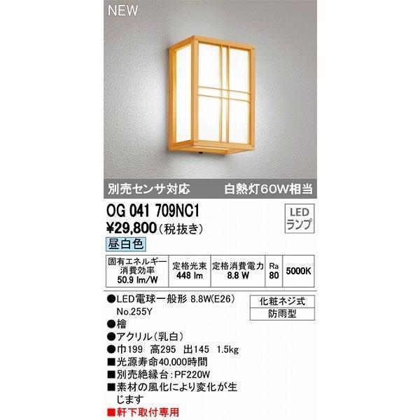 おしゃれ 照明 和風ポーチライト 外玄関 和風 OG041709NC1 オーデリック LED(昼白色)