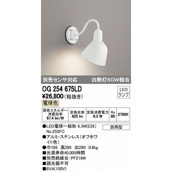 オーデリック ポーチライト LED(電球色) OG254675LD