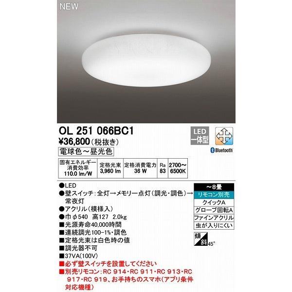 おしゃれ 照明 シーリングライト リビング シンプル OL251066BC1 オーデリック LED(調色) 〜8畳 〜8畳 〜8畳 cdd
