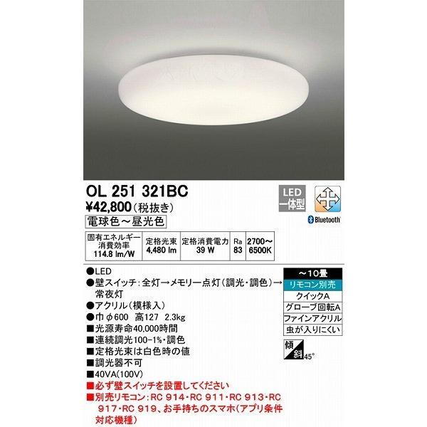青tooth対応 照明器具 天井 シーリング オーデリック シーリングライト LED(調色) 〜10畳 OL251321BC