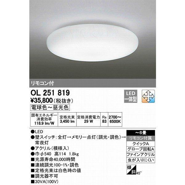 オーデリック 和風シーリングライト LED(調色) 〜6畳 OL251819