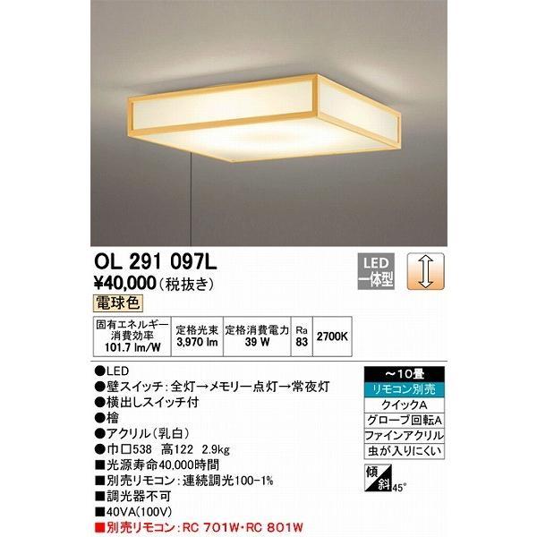 オーデリック 和風シーリングライト LED(調色) 〜10畳 OL291097L