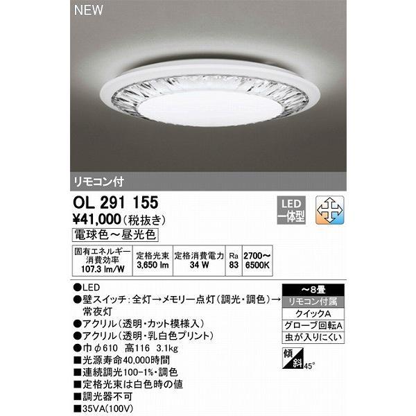 おしゃれ 照明 シーリングライト リビング ゴージャス OL291155 オーデリック LED(調色) 〜8畳