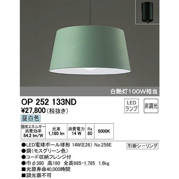 オーデリック ペンダント LED(昼白色) OP252133ND OP252133ND OP252133ND f74