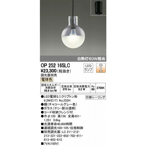 オーデリック 小型ペンダント 小型ペンダント LED(電球色) OP252165LC