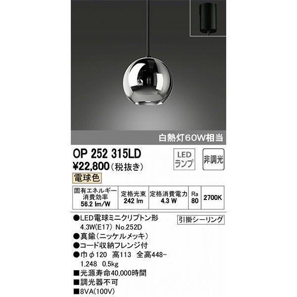 オーデリック 小型ペンダント LED(電球色) LED(電球色) LED(電球色) OP252315LD 1bb