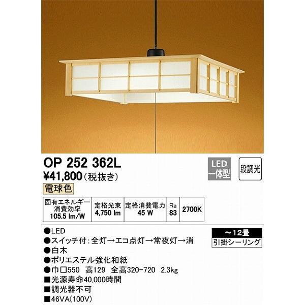 オーデリック 和風ペンダント LED(電球色) LED(電球色) LED(電球色) 〜12畳 OP252362L bb9