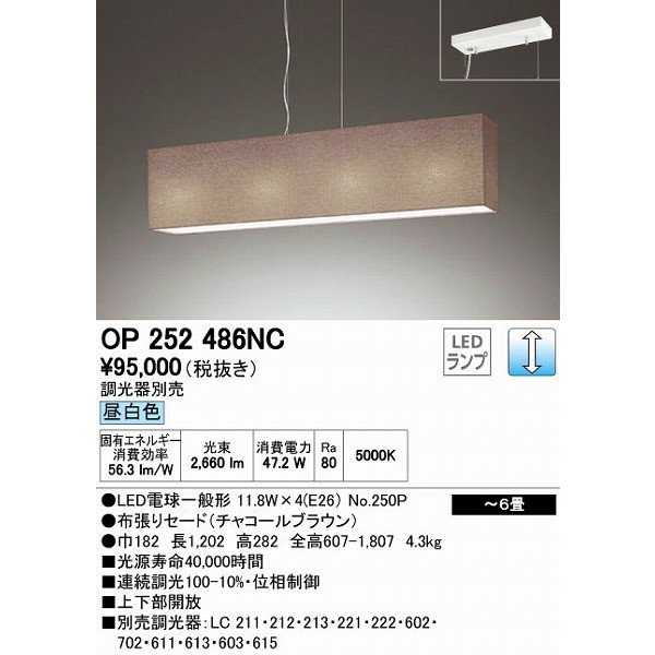 オーデリック オーデリック 小型ペンダント LED(昼白色) OP252486NC