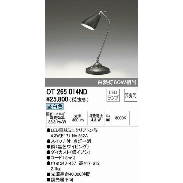 オーデリック オーデリック テーブルスタンド LED(昼白色) OT265014ND