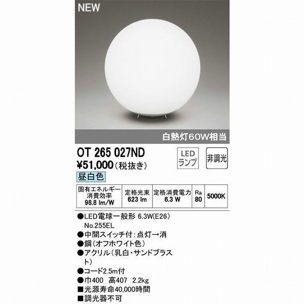 おしゃれ 照明 スタンド 寝室 北欧 OT265027ND オーデリック LED(昼白色)