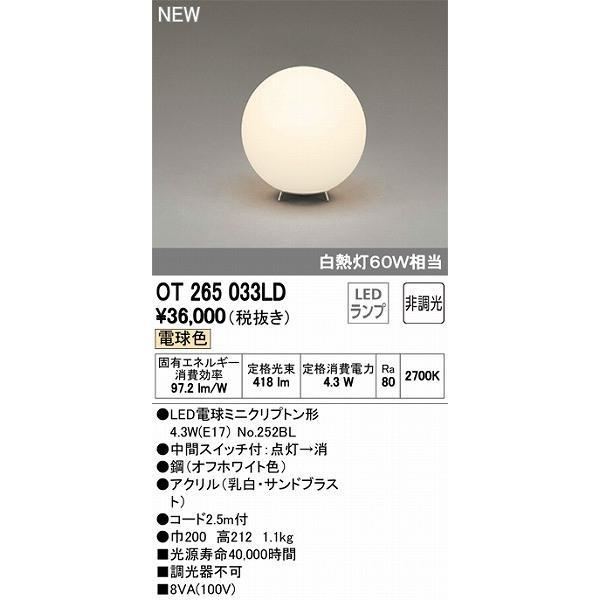 おしゃれ 照明 スタンド 寝室 北欧 OT265033LD オーデリック LED(電球色)