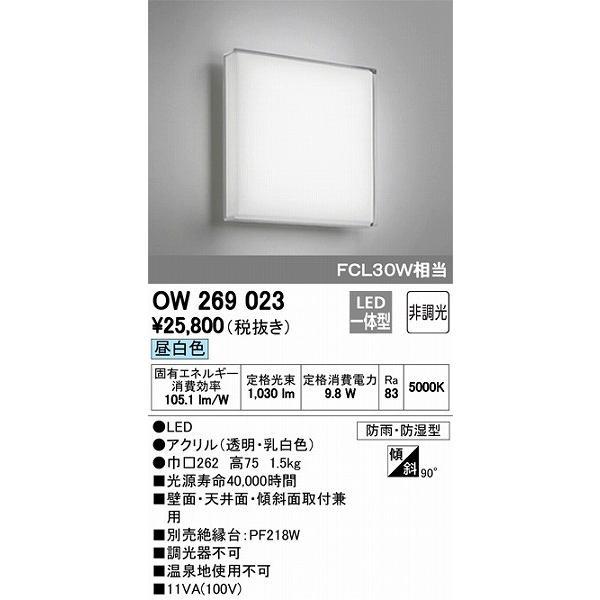 オーデリック ポーチライト LED(昼白色) OW269023